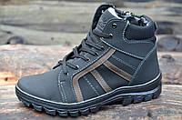 Зимние мужские спортивные ботинки, кроссовки, полуботинки черные высокие Львов (Код: 913). Только 40р и 41р!