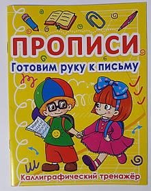 Прописи Готуємо руку до письма Каліграфічний тренажер 91975 БАО Україна
