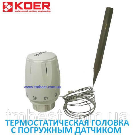 Термостатична голівка з заглибним датчиком 30*1,5 Koer (термоголовка), фото 2
