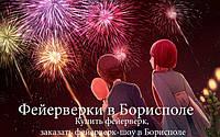 Фейерверки Борисполь - купить фейерверки и салюты в Борисполе
