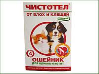ЧИСТОТЕЛ ЮНИОР ошейник от блох и клещей для щенков и котят, на 4 месяца, длина 45 см
