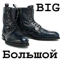 Мужская обувь больших размеров (батальная)