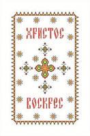 ХВВГ-044. Схема для вишивки бісером Великодній рушник.