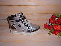 Демисезонные ботинки M.V.L. серебряные р29 в наличии
