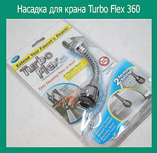 Насадка для крана Turbo Flex 360