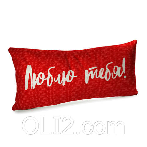 Подушка подарочные подушки  люблю тебя