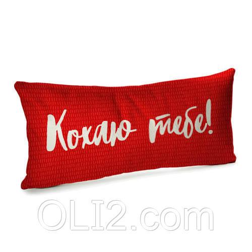 Подушка подарочные подушки  кохаю тебе