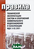 Правила технической эксплуатации систем и сооружений коммунального водоснабжения и канализации. МДК 3-02.2001