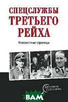 Колпакиди А.И. Спецслужбы Третьего рейха. Неизвестные страницы