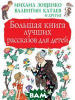Зощенко М.М. Большая книга лучших рассказов для детей