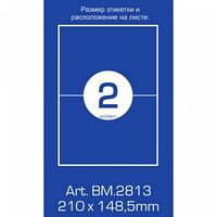Этикетки с клейким слоем 2шт., 210х148,5мм 100л BUROMAX