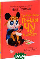 Нил Гейман Первый день панды Чу в школе
