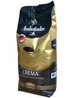 Кофе в зернах Ambassador Crema Амбассадор Крема Польша 1000 гр