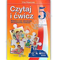 Книга для читання польською мовою 5 клас 1 рік навчання Авт: Мастиляк В. Вид: Підручники і посібники