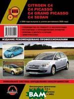 Citroen C4 / C4 Picasso / C4 Grand Picasso / C4 Sedanс 2004 и с 2008 бензин / дизель. Руководство по ремонту и эксплуатации