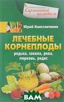 Константинов Юрий Лечебные корнеплоды. Редька, свекла, репа, морковь, редис
