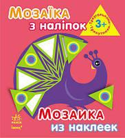 Мозаїка з наліпок: Трикутники. Для дітей від 3 років (р/у) К166011У