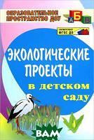 О. М. Масленникова, А. А. Филиппенко Экологические проекты в детском саду