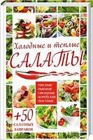 сост. Гагарина Холодные и теплые салаты. Мясные, рыбные, овощные, корейские, постные + 50 салатных заправок