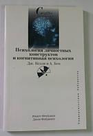 Р.Фрейджер Психология личностных конструктов и когнитивная психология Дж.Келли и А.Бек