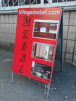 Штендер книжка уличный с Вашей рекламой. Производитель