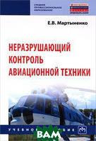 Е. В. Мартыненко Неразрушающий контроль авиационной техники. Учебное пособие