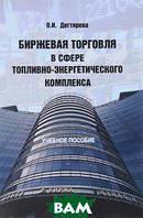О. И. Дегтярева Биржевая торговля в сфере топливно-энергетического комплекса