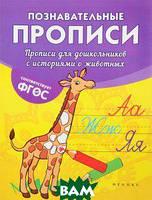 Виктория Белых Прописи для дошкольников с историями о животных