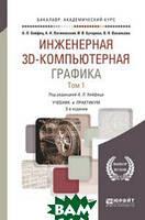 Хейфец А.Л. Инженерная 3d-компьютерная графика в 2-х томах. Том 1. Учебник и практикум для академического бакалавриата