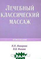 И. Н. Макарова, В. В. Филина Лечебный классический массаж