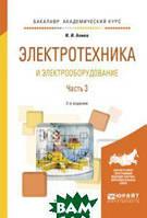 Алиев И.И. Электротехника и электрооборудование в 3-х частях. Часть 3. Учебное пособие для академического бакалавриата