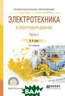 Алиев И.И. Электротехника и электрооборудование в 3-х частях. Часть 1. Учебное пособие для СПО
