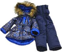 """Костюм зимний (куртка с комбинезоном) детский для мальчиков """"Колумбия"""""""