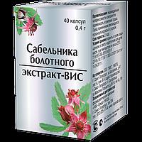 Сабельника болотного экстракт - ВИС №40