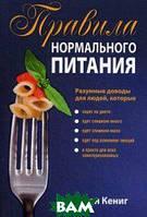 Кениг Карен Правила нормального питания