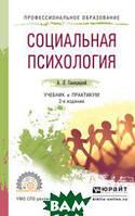 Свенцицкий А.Л. Социальная психология. Учебник и практикум для СПО