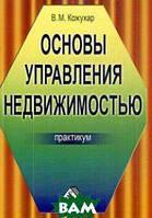 Кожухар В.М. Основы управления недвижимостью