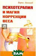Акимов Борис Психотерапия и магия коррекции веса