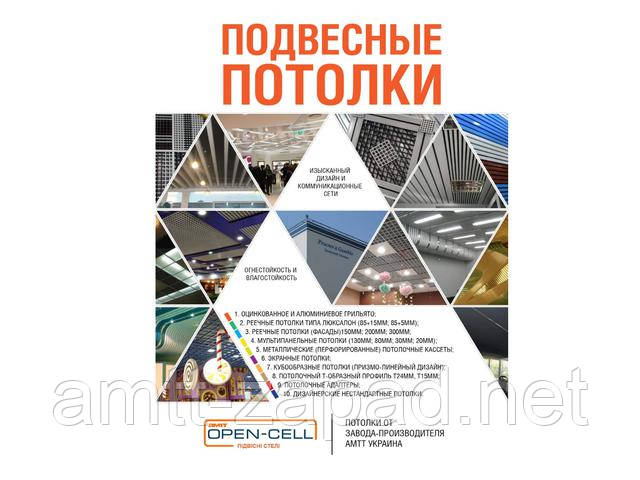 Новая презентация потолков АМТТ