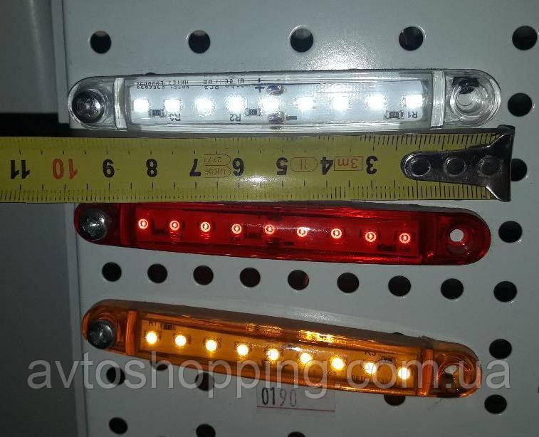 Габаритные огни для грузовиков Полоска 10 диодов белые 24V, Фонарь габаритный прицепа, габариты