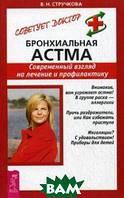 Стручкова В.Н. Бронхиальная астма. Современный взгляд на лечение и профилактику