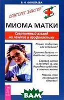 Николаева В.Н. Миома матки. Современный взгляд на лечение и профилактику