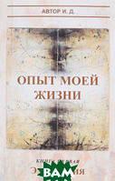 И. Д. Опыт моей жизни. Книга 1. Эмиграция