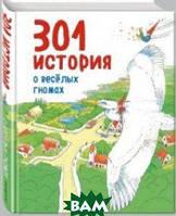 Херман Элин 301 история о веселых гномах