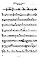 Компьютерный набор нот