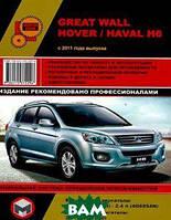 Great Wall Hover H6 / Haval H6 с 2011 года выпуска с бензиновыми и дизельными двигателями. Ремонт. Эксплуатация