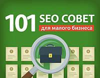 101 SEO совет для малого бизнеса
