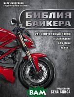 Марк Линдеманн Библия байкера: 291 непреложный закон о снаряжении, вождении и ремонте