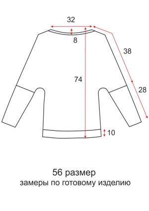 Красивая кофта свырезом  - 56 размер - чертеж