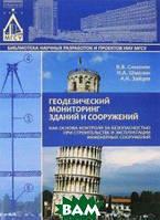Симонян В.В. Геодезический мониторинг зданий и сооружений как основа контроля за безопасностью при строительстве и эксплуатации инженерных сооружений